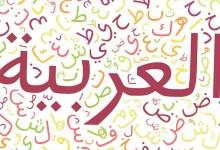Photo of Arapça Öğrenmek İsteyenler İçin Pratik 6 Tavsiye