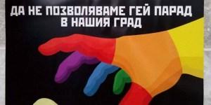 ЛГБТИ организация реагира на хомофобска кампания в Пловдив