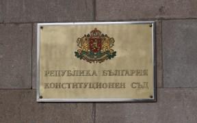 Конституционният съд