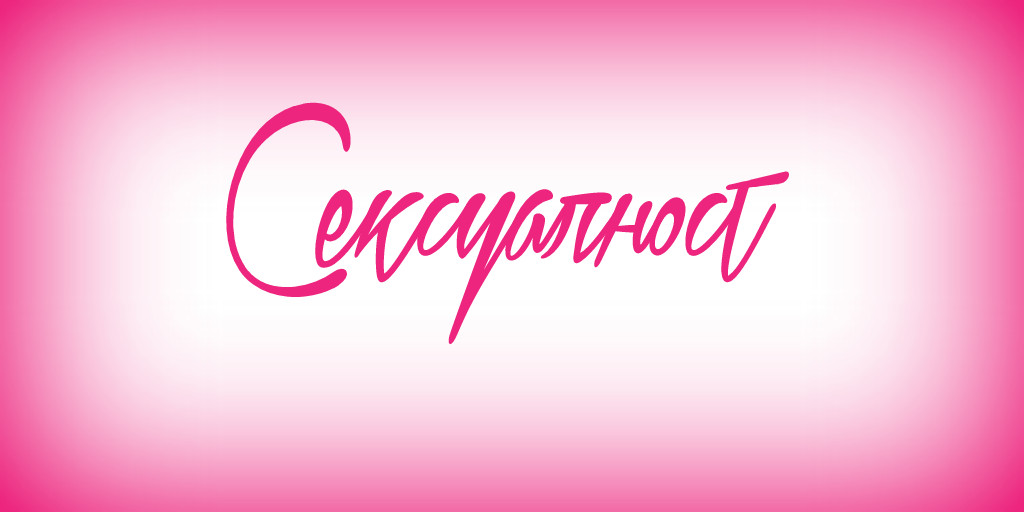сексуалност