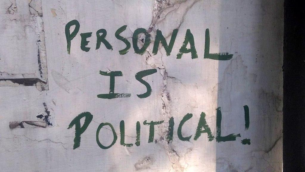 Личното е политическо!