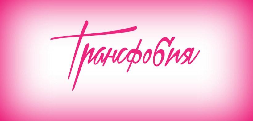 Трансфобия
