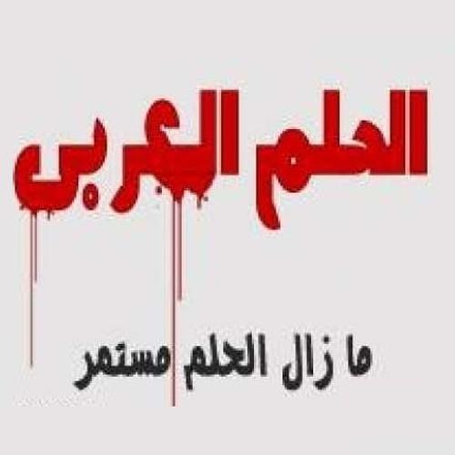 حسرة - مش دبّانة دي قلوب مليانة