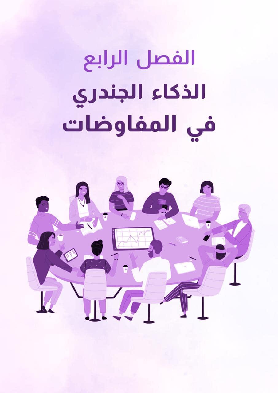 كتاب الذكاء الجندري في البزنس - الذكاء الجندري في المفاوضات