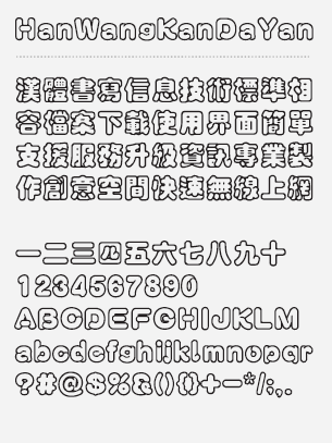 Example of HanWangKanDaYan Font