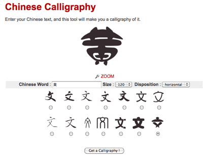 Screenshot from the Chinesetools.eu Calligraphy Generator