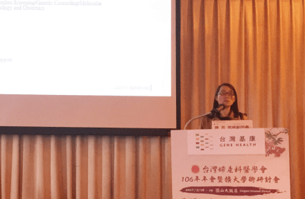 華大基因研究院 (BGI Research) 母嬰健康研究所副所長 陳芳博士