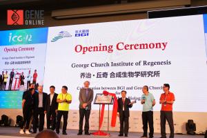 ICG-12大會主席楊煥明 院士 (右三) 宣布華大基因 (BGI)與喬治丘奇 (George Church)教授 (右四) 合作成立 喬治丘奇合成生物研究所 (George Church Institute of Regenesis)
