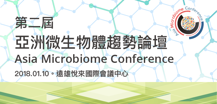 asia-microbiome-conference-2018