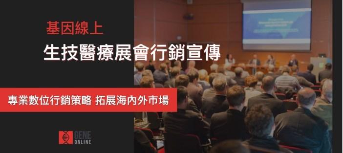 BIO Event digital marketing plans