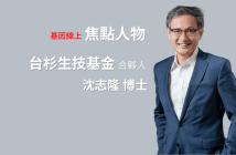 Jerome-Shen-台杉生技基金合夥人-沈志隆