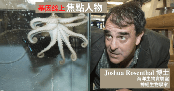 RNA editing interview with Dr Joshua Rosenthal
