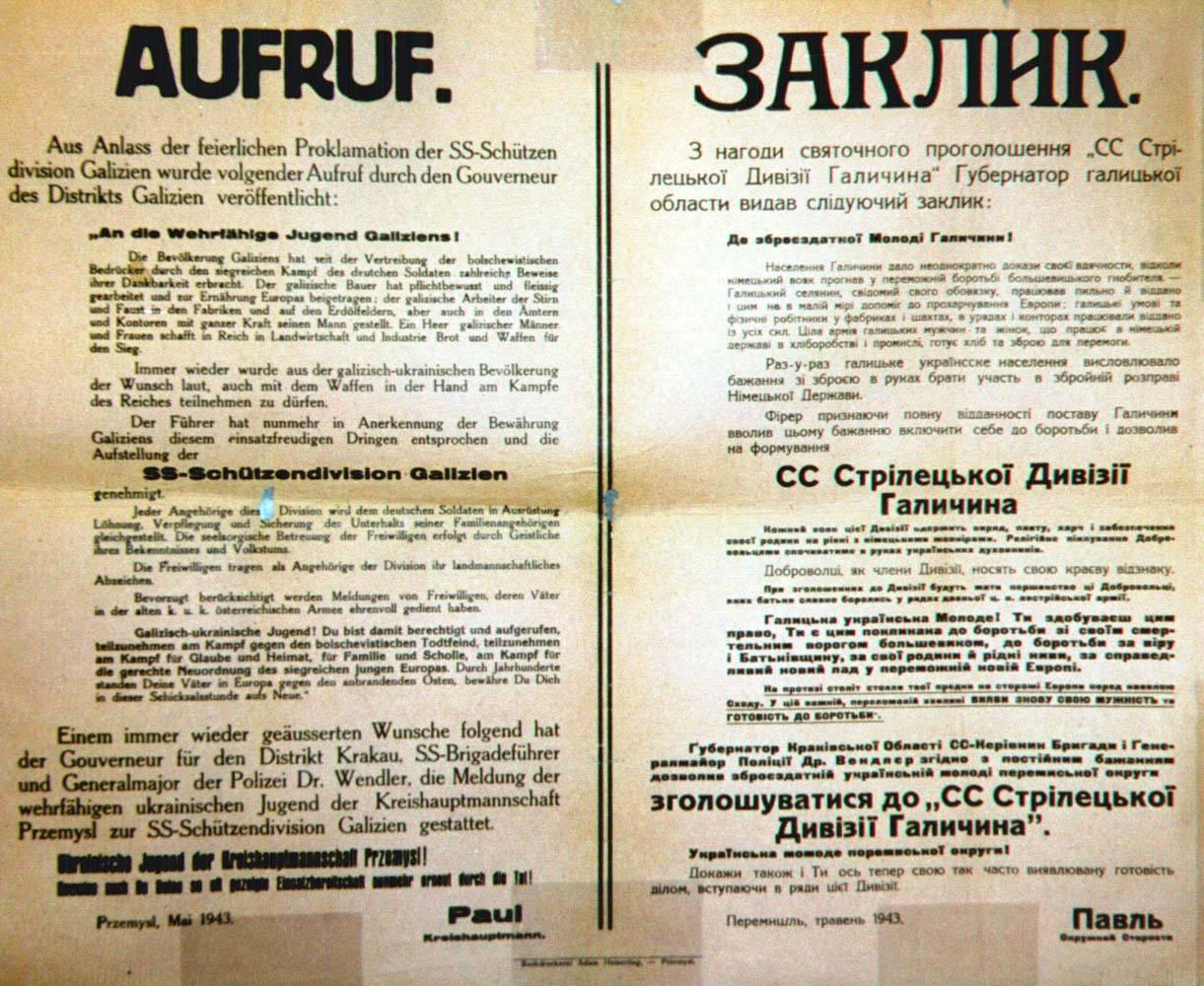 Plakat werbunkowy do SS-Galizien