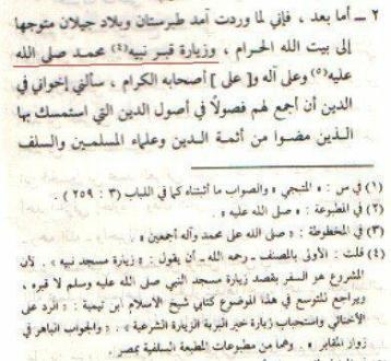 Tahrif Kitab Wahabi - Salafy-Al-adzkar-Imam-Nawawi-04