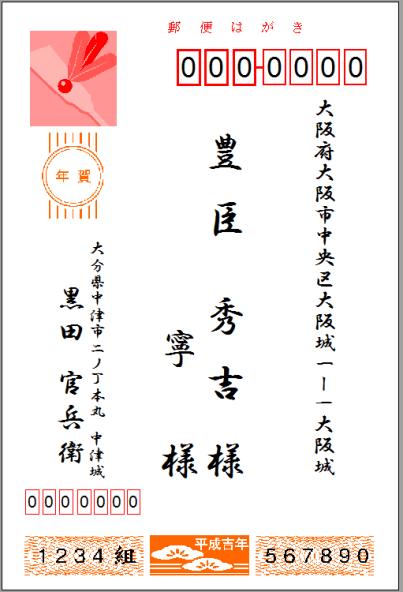 年賀状フォント 行書体