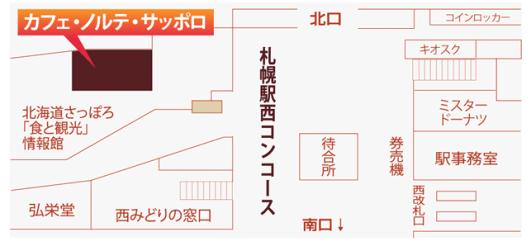 カフェノルテ札幌