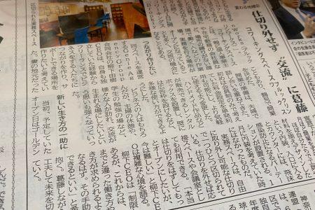 タウンニュース鶴見区版に掲載されました。