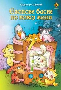 knjiga-ezopove-basne-po-novoj-modi-gradimir-stojkovic-adam-blejd-9788660893323-naslovna-strana-258242v