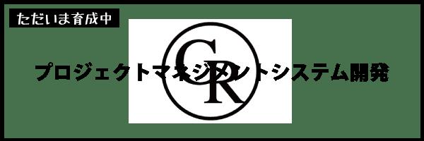 GR活動報告_PMS