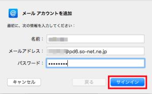 so-net8