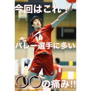 スポーツ外傷 ~バレーボール選手編~
