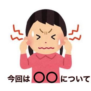 耳鳴りの種類について!!