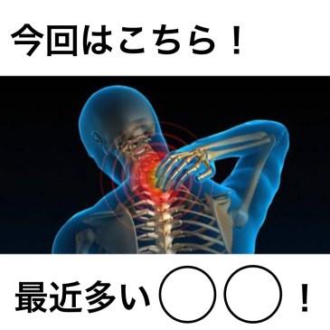 最近、急増中! ○○の痛み!?