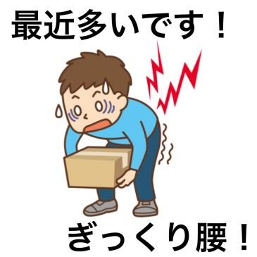 【八女市 整骨院 ぎっくり腰】といえば!げんき整骨院!