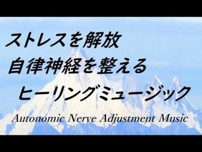 ストレスを浄化 自律神経を整える ヒーリングミュージック – 不安, イライラ解消, リラックス|心が落ち着く音楽, 睡眠音楽, 瞑想音楽 癒しの音楽