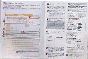 日産デイズの補償通知が来たぜ。あなたは10万円補償で納得か?