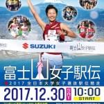 「富士山女子駅伝2017」名城大3年・松浦佳南選手、日本一を目指す!