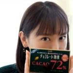 『ガッキー』新cm、「チョコレート効果」が「ポッポー」で可愛い!