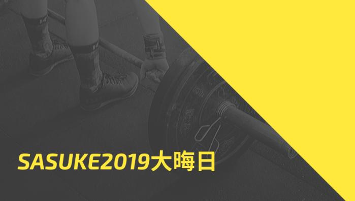 2019 サスケ
