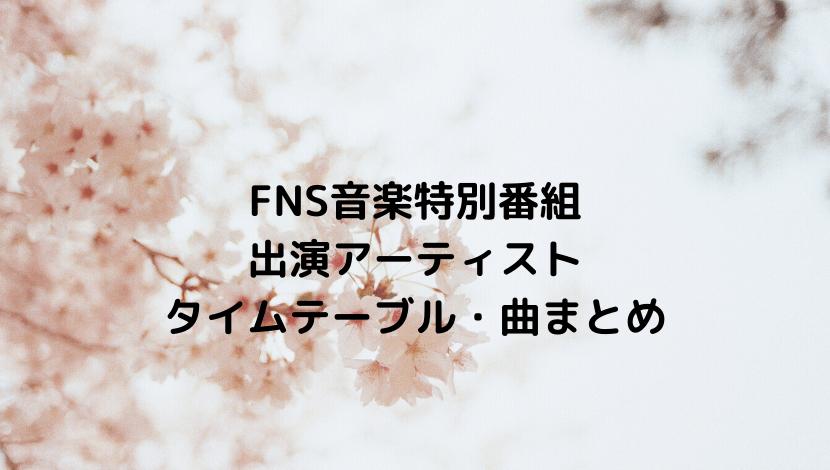 番組 fns 音楽 特別