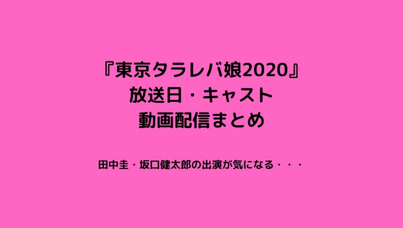 東京タラレバ娘2020スペシャルの放送日はいつから?キャスト(坂口健太郎・田中圭)についても