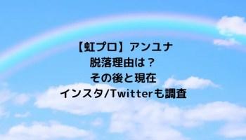 虹プロ あかり 現在