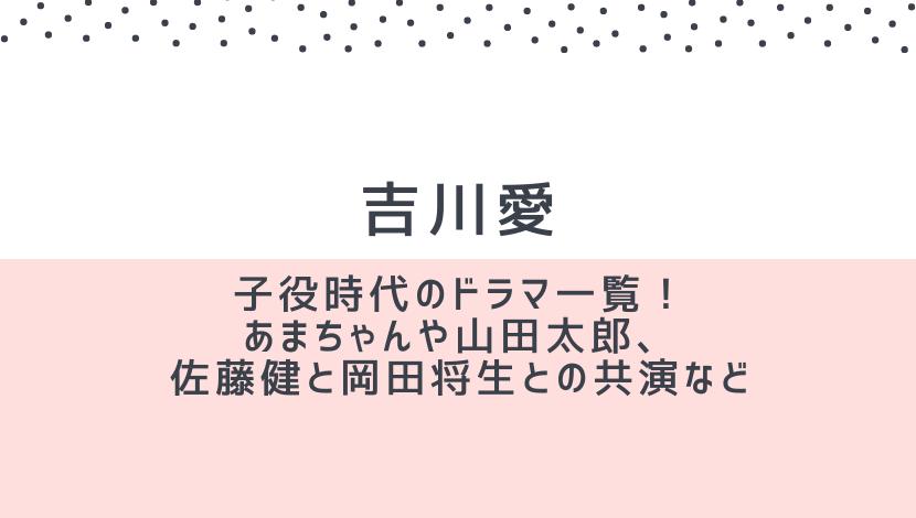 五子役 山田太郎ものがたり