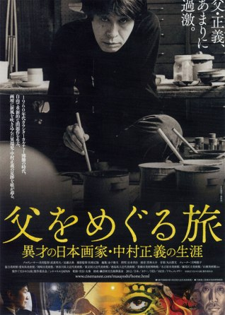 Nakamura Masayoshi Film Poster