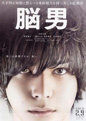 Brain Man Film Poster