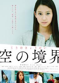 Sky Society Film Poster