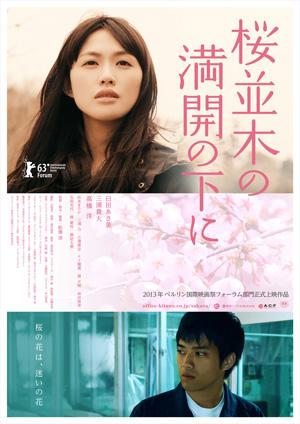 Cold Bloom Film Poster