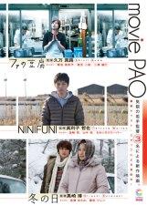 Fuyu no Hi/Tofu Fa Film Poster