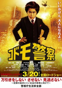 Kodomo Keisatsu Film Poster