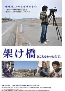 Kakehashi Kikoenakatta 3.11 Film Poster