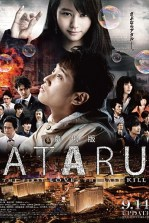 Ataru First Love Film Poster