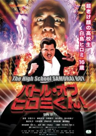 Hiromi Kun Film Poster