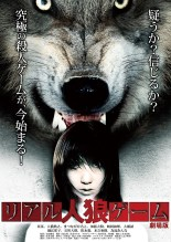 Real Werewolf Game Film Poster