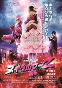 Nuiguruma- Z Film Poster