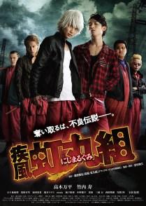 Shippu Nijimaru-gumi Film Poster