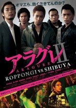 Aragure Roppongi vs Shibuya Film Poster